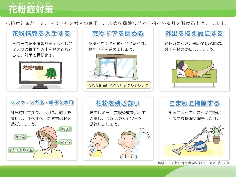 【画像】花粉症対策解説